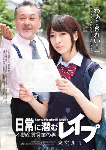 日常に潜むレイプ 不動産賃貸業の男 成宮ルリ アタッカーズ [DVD]