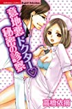 意地悪ドクター・秘密の診察 (ぶんか社コミックス S*girl Selection)