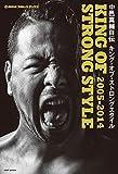 �����ܥץ�쥹�֥å��� �����弫�� KING OF STRONG STYLE 2005-2014