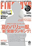 FINEBOYS(ファインボーイズ) 2015年 08 月号