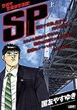SP 上―警視庁警備部警護課! (キングシリーズ 漫画スーパーワイド)