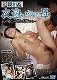 近親相姦 夜這いされた母 (ROSD-65) [DVD]