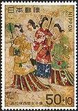 高松塚古墳保存基金の切手/1973年・50円婦人像