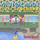 MOTER MAN 仙石線 (205系mix)