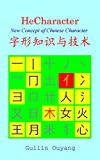HeCharacter: New Concept of Chinese Character (HeChinese Book 1)
