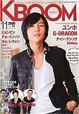 KBOOM(ケーブーム)2009年11月号[雑誌]