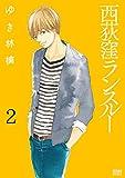 西荻窪ランスルー 2 (ゼノンコミックス)