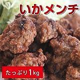 TVで紹介 青森のソウルフード いかメンチ1kg たっぷり野菜といかのメンチ! ランキングお取り寄せ