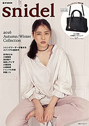 snidel 2016 Autumn/Winter Collection (e-MOOK 宝島社ブランドムック)
