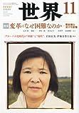 世界 2010年 11月号 [雑誌]