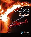 緊急消防援助隊 計画集(緊急消防援助隊の編成及び施設の整備等に係る基本的な事項に関する計画、緊急消防援助隊に係る応援等実施計画、緊急消防援助隊に係る受援計画)