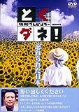 とくダネ!PRESENTS 忘れられた日本 [DVD]