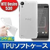 Amazon.co.jpF.G.S HTC Desire 530 ケース TPU素材 極薄 ソフト 耐衝撃 Desire 530 tpu カバー desire 530 ケース TPU素材 つや消し さらさらタッチ 反射防止/指紋防止スマートフォンケース F.G.S正規代理品