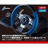 CYBER・レーシングコントローラ (PS2/PS3用)