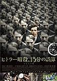 ヒトラー暗殺、13分の誤算[DVD]