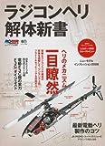 ラジコンヘリ解体新書―ヘリのメカニズム、一目瞭然 (エイムック 1484 RC AIR WORLD)