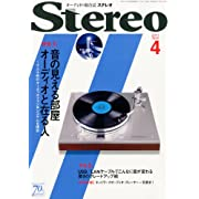 stereo (ステレオ) 2011年 04月号 [雑誌]