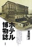 ホテル博物誌/書評・本/かさぶた書店