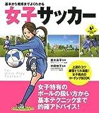 基本から戦術までよくわかる女子サッカー (SPORTS LEVEL UP BOOK) -