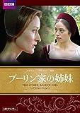 ブーリン家の姉妹[DVD]