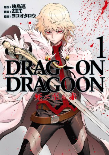 DRAG-ON DRAGOON 死ニ至ル赤1巻 (デジタル版ヤングガンガンコミックス)