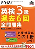 2013年度版英検3級過去6回全問題集 (旺文社英検書)