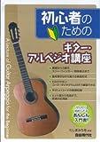 初心者のための ギターアルペジオ講座 たしまみちを編著