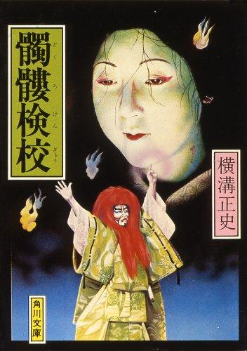 髑髏検校 (角川文庫)