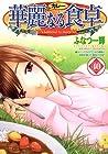 華麗なる食卓 第40巻 2011年04月19日発売