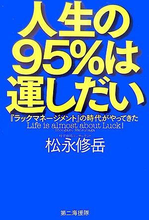人生の95%は運しだい―『ラックマネージメント』の時代がやってきた