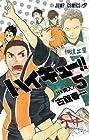 ハイキュー!! 第5巻 2013年03月04日発売