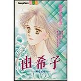 由希子 / 愛本 みずほ のシリーズ情報を見る