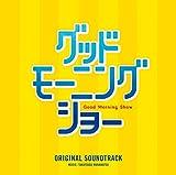 「グッドモーニングショー」オリジナル・サウンドトラック