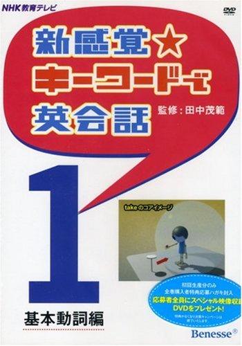 新感覚☆キーワードで英会話1 基本動詞編  DVD