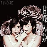甘噛み姫-NMB48