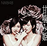 【Amazon.co.jp限定】甘噛み姫(通常盤Type-A)(DVD付)(オリジナル生写真Type-A用付)