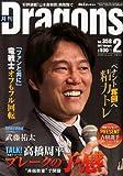 月刊 Dragons (ドラゴンズ) 2013年 02月号 [雑誌]