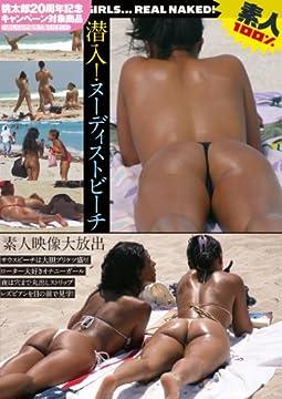 潜入!ヌーディストビーチ ~素人映像大放出~ [DVD]