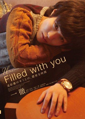 [一徹 友田彩也香] Filled with you 一徹