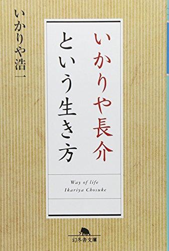 いかりや長介という生き方 (幻冬舎文庫)