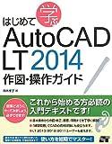 はじめて学ぶ AutoCAD LT 2014 作図・操作ガイド