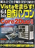 Vistaを走らす!64bit自作パソコン―Core 2 Duo搭載 (バウスターンムック)