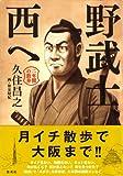 野武士、西へ 二年間の散歩 (集英社文芸単行本)