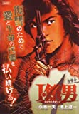 I・餓男 4―アイウエオボーイ (キングシリーズ 漫画スーパーワイド)