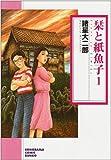 栞と紙魚子 1 新版 (ソノラマコミック文庫 も 16-1)