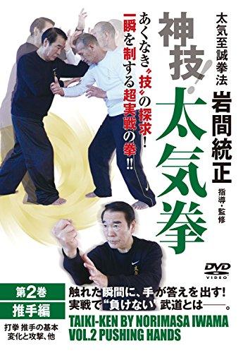 太気至誠拳法 岩間統正 神技! 太気拳 第2巻 推手編 [DVD]