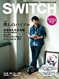 SWITCH Vol.30 No.1(2012年1月号) 特集:僕らのバイブル