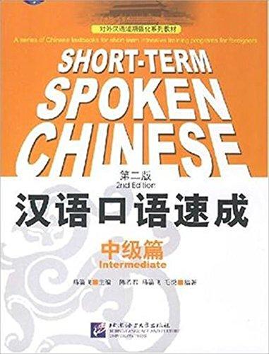 漢語口語速成・中級篇(第2版)(中国語) (対外漢語短期強化系列教材)