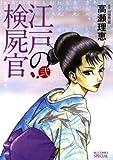 江戸の検屍官(2) (ビッグコミックススペシャル)