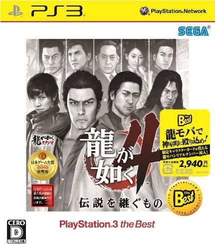 龍が如く4 伝説を継ぐもの PlayStation 3 the Best